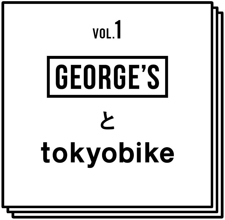 VOL.1 GEORGE'Sとtokyobike