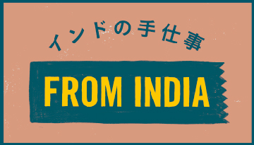 インドの手仕事