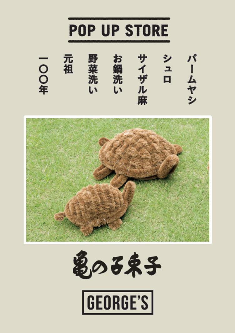 亀の子束子