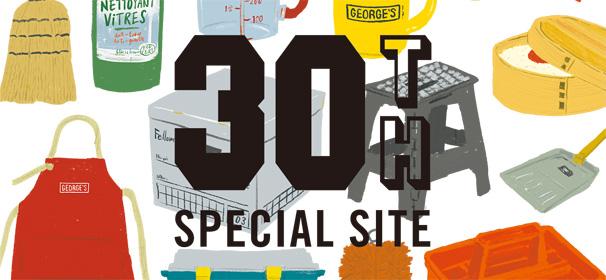 30周年スペシャルサイト