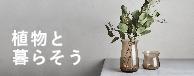 植物と暮らそう