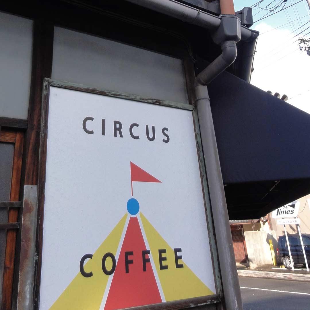 CIRCUS COFFEE コーヒーの販売