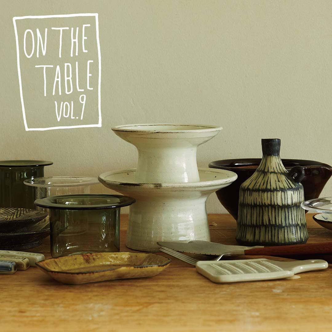【うつわ展】ON THE TABLE VOL.9 小さなうつわと道具 10/18~