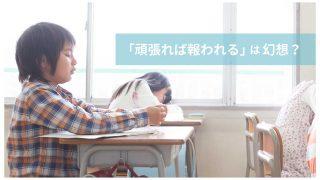 【2017中学入試】「頑張れば報われる」は幻想? 新時代を生き抜くほんとうの力を身につけるために。
