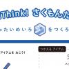 【Think!Think!】2017年8月は作問大会「りったいめいろをつくろう」!