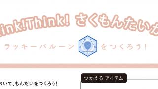 【Think!Think!】2017年11月は特別チャレンジ「ラッキーバルーンをつくろう」!
