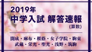 2019年 中学入試 解答速報