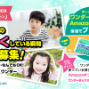 ※終了【ワンダーボックス】リリース記念SNSプレゼントキャンペーン