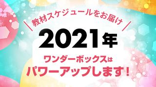ワンダーボックスがパワーアップします。2021年の教材スケジュールを大公開!
