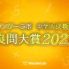 ワンダーラボ 中学入試算数 良問大賞2021