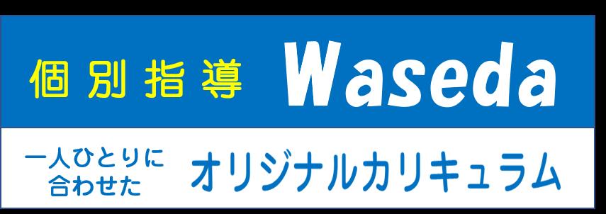 個別指導Waseda
