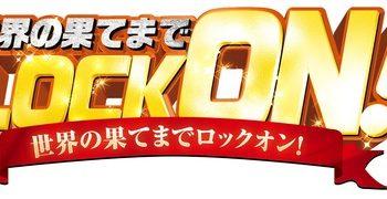 社内キャンペーン「世界の果てまでLOCK ON!」のロゴ | ロゴペディア