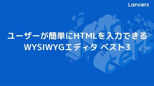 ユーザーが簡単にHTMLを入力できるWYSIWYGエディタ ベスト3