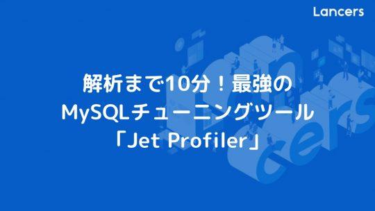 解析まで10分!最強のMySQLチューニングツール「Jet Profiler」