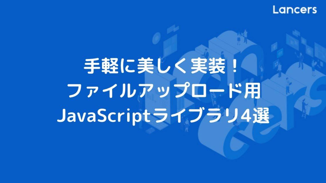 手軽に美しく実装!ファイルアップロード用JavaScriptライブラリ4選