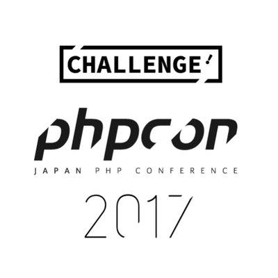 PHPカンファレンス2017 に登壇してきました