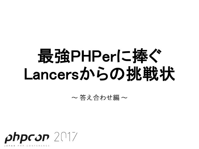 [イベント報告] phpcon2017でのPHPクイズ ~答え合わせ編~
