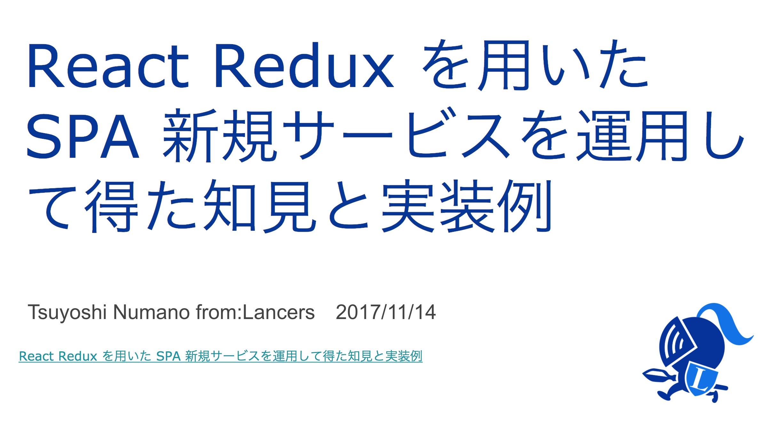 React Redux を用いた SPA 新規サービスを運用して得た知見と実装例
