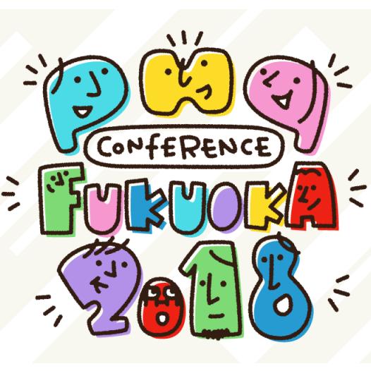 PHPカンファレンス福岡2018に登壇しました