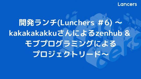 開発ランチ(Lunchers #6) ~kakakakakkuさんによるzenhub & モブプログラミングによるプロジェクトリード~