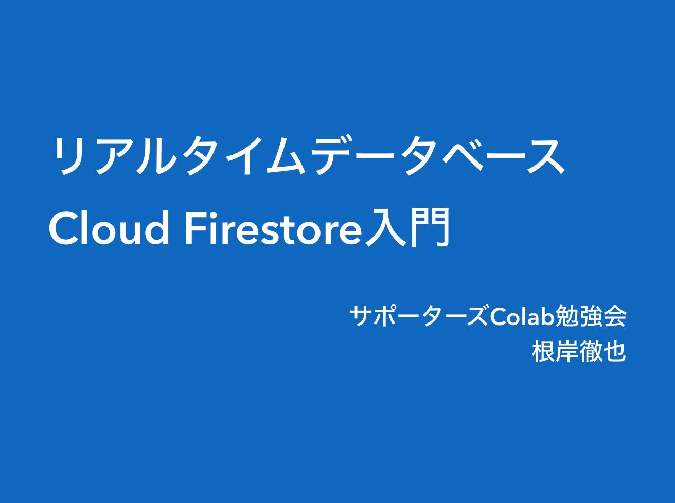 リアルタイムなデータの保存・同期を手軽に実現するCloud Firestore入門