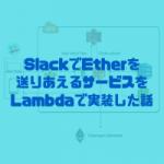 SlackでEtherを送りあえるサービスをLambdaで実装した話