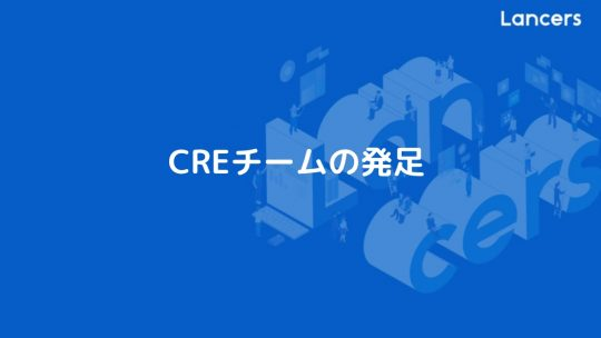 CREチームの発足