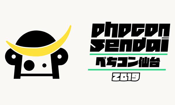 [AWSでWordPressのスケールアウト]PHPカンファレンス仙台2019に参戦してきた!