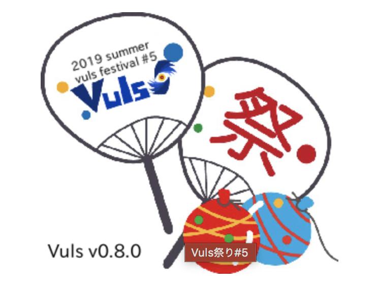 Vuls祭り#5でLTしてきました!