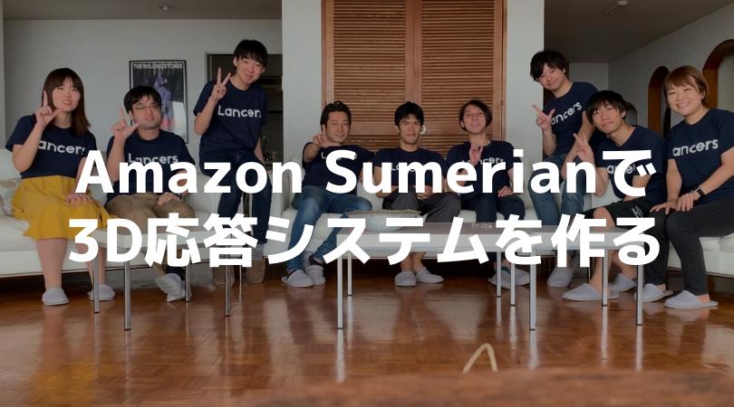 ランサーズ開発合宿2019 Amazon Sumerianで3D受付システムを作る