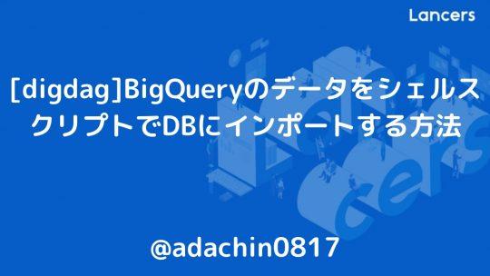 [digdag]BigQueryのデータをシェルスクリプトでDBにインポートする方法
