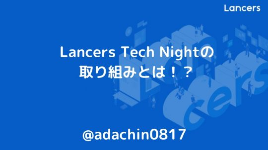 Lancers Tech Nightの取り組みとは!?