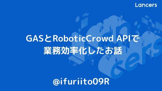 GASとRoboticCrowd APIで業務効率化したお話
