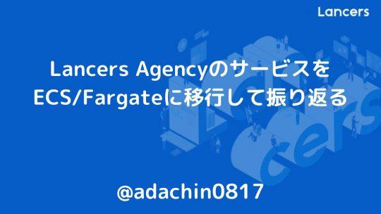 Lancers AgencyのサービスをECS/Fargateに移行して振り返る