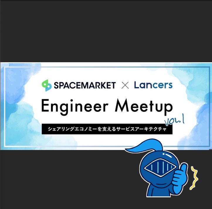 【スペースマーケット×ランサーズ】初コラボイベント開催しました!