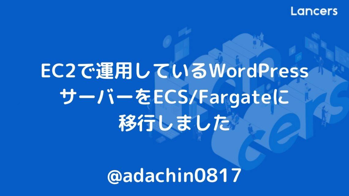 EC2で運用しているWordPressサーバーをECS/Fargateに移行しました