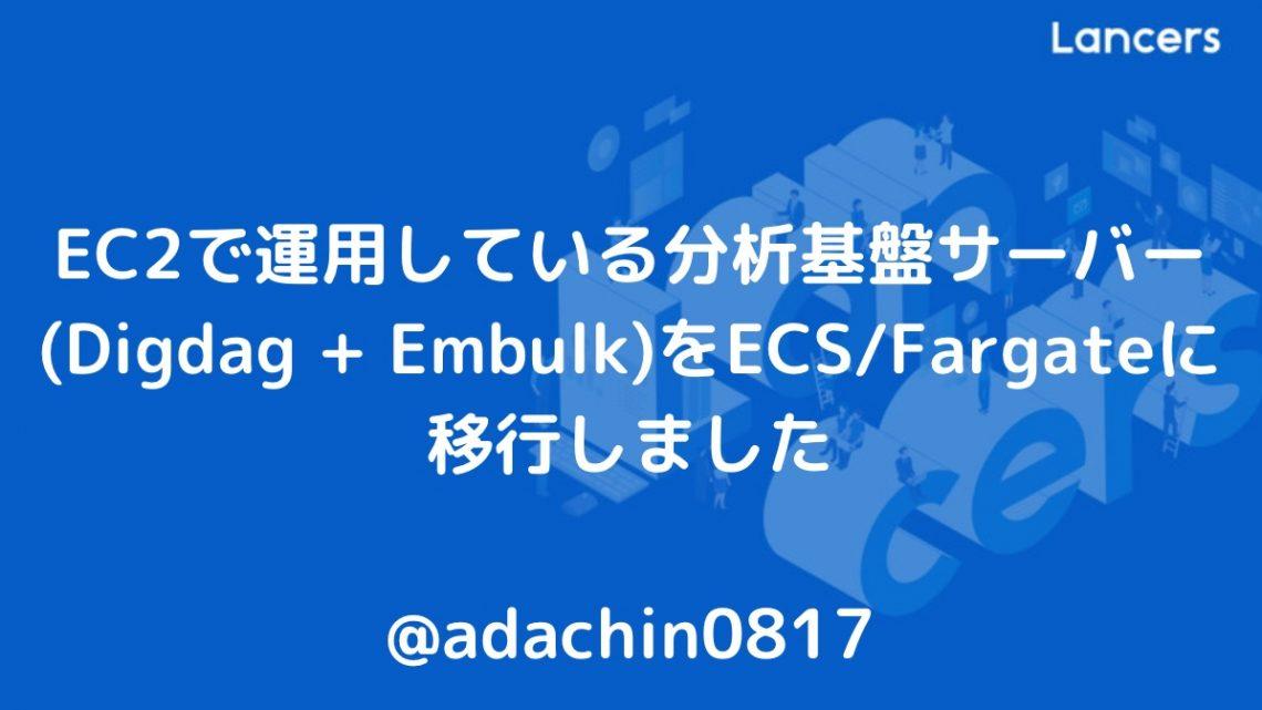 EC2で運用している分析基盤サーバー(Digdag + Embulk)をECS/Fargateに移行しました