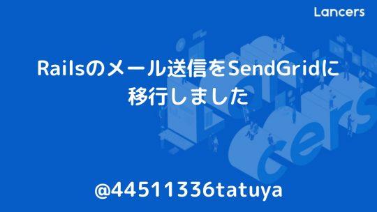 Railsのメール送信をSendGridに移行しました