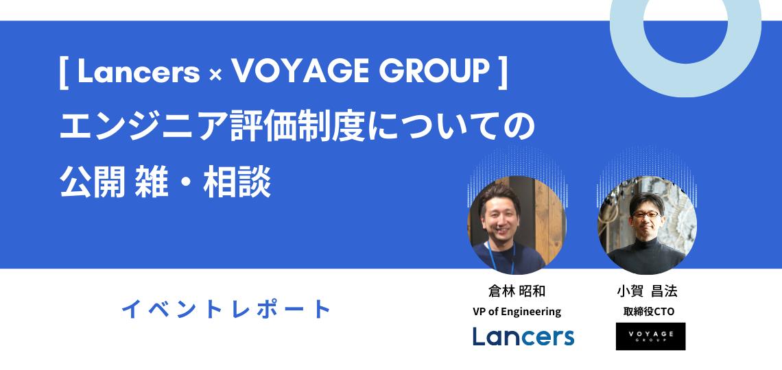 [Lancers × VOYAGE GROUP]エンジニア評価制度についての雑・相談イベントレポート