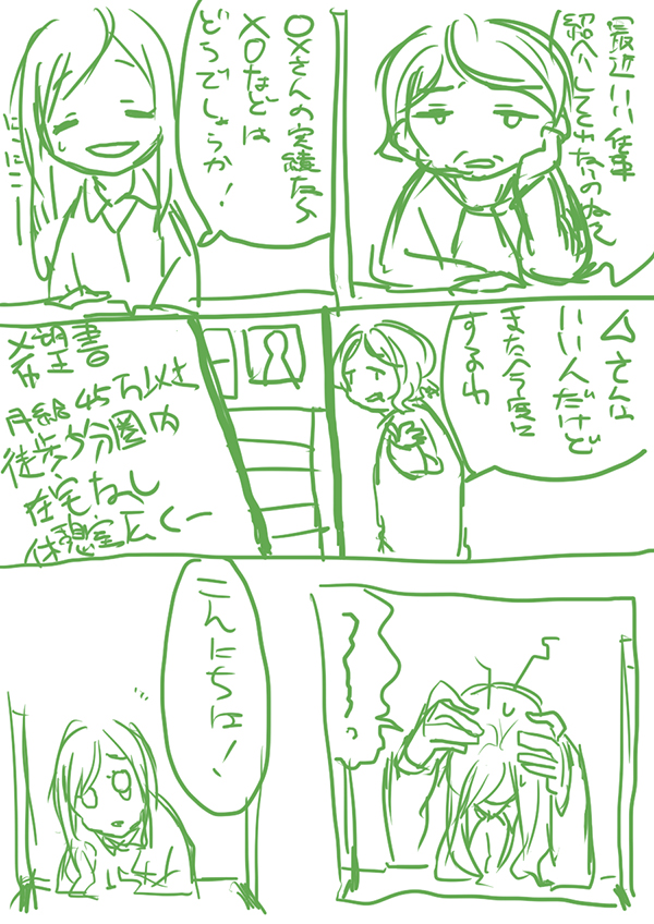 マンガのラフ1