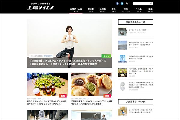 日本の工場・製造業・ものづくり・物流のヒト・モノ・シゴトの未来を応援する情報メディア「工場タイムズ」