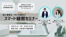 参加者の87.3%が発注イメージの明確化に成功!個人事業主・中小企業向けスマート経営セミナー in 奈良市