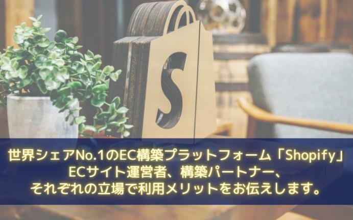 【Shopify Japan×FRACTA×Lancers】 3社提携プログラムイベント!ECサイト運営者、構築パートナー、それぞれの立場で「Shopify」利用メリットをお伝えします。