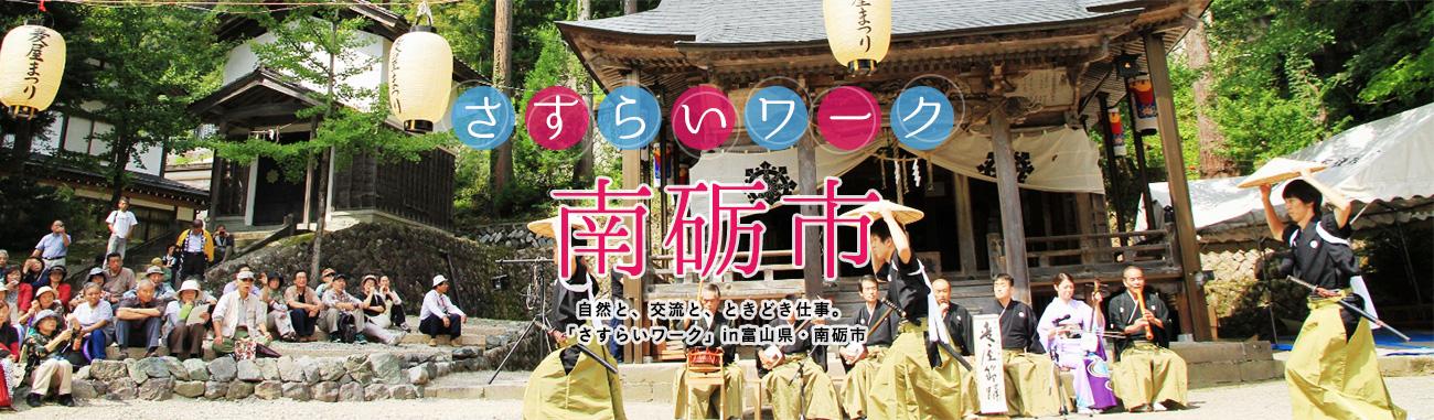 富山県南砺市 自然と、交流と、ときどき仕事。「さすらいワーク」in富山県・南砺市