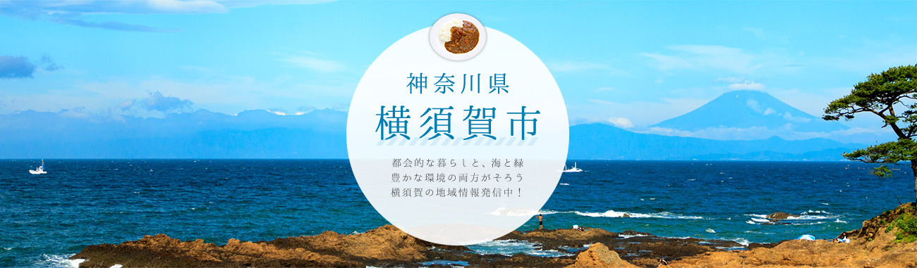 神奈川県横須賀市 都会的な暮らしと、海と緑豊かな環境の両方がそろう横須賀の地域情報発信中!