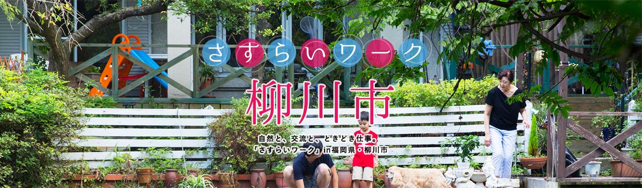 福岡県柳川市 自然と、交流と、ときどき仕事。「さすらいワーク」in 福岡県・柳川市