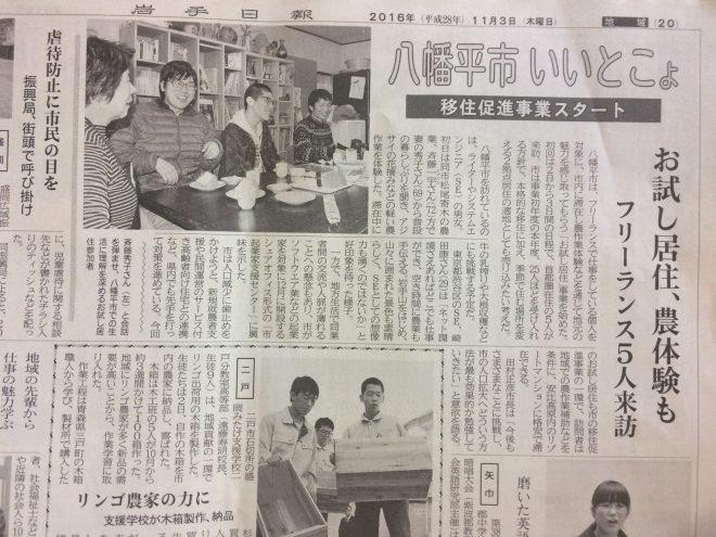 web版 (http://www.iwate-np.co.jp/cgi-bin/topnews.cgi?20161103_10) その他2社の新聞社も取材していただき、記事して頂きました。
