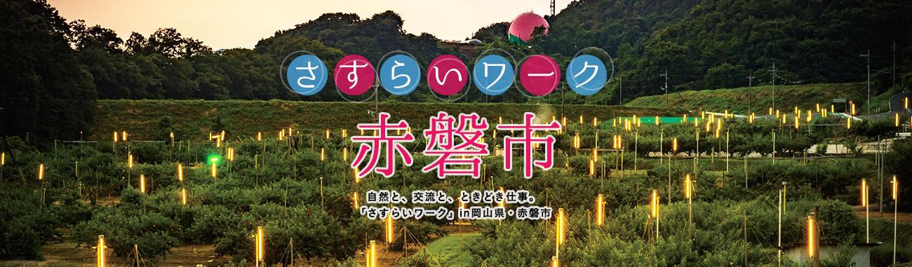 岡山県赤磐市 自然と、交流と、ときどき仕事。「さすらいワーク」 in 岡山県・赤磐市