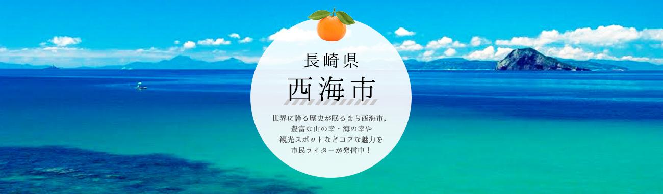 長崎県西海市 世界に誇る歴史が眠るまち西海市。豊富な山の幸・海の幸や観光スポットなどコアな魅力を市民ライターが発信中!