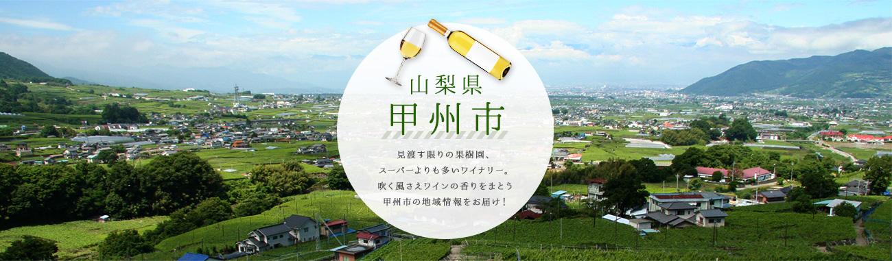 山梨県甲州市 見渡す限りの果樹園、スーパーよりも多いワイナリー。吹く風さえワインの香りをまとう甲州市の地域情報をお届け!